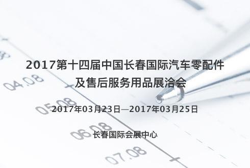2017第十四届中国长春国际汽车零配件及售后服务用品展洽会