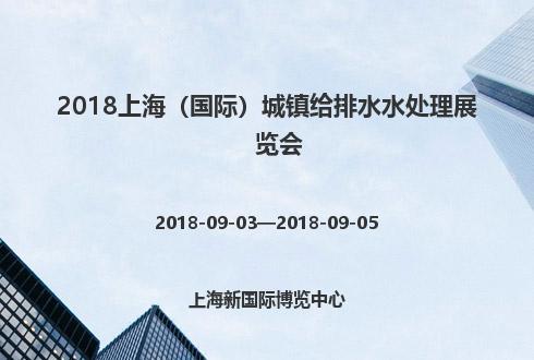 2018上海(国际)城镇给排水水处理展览会