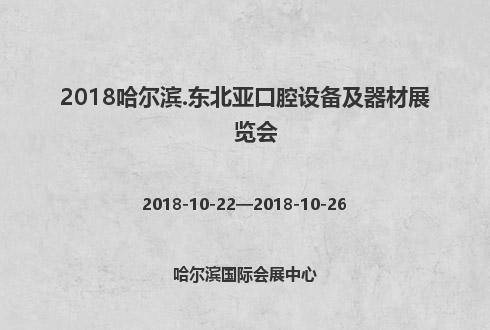 2018哈尔滨.东北亚口腔设备及器材展览会