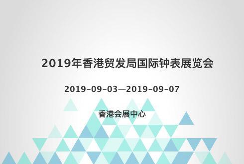 2019年香港贸发局国际钟表展览会