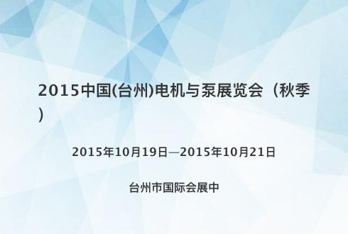 2015中国(台州)电机与泵展览会(秋季)