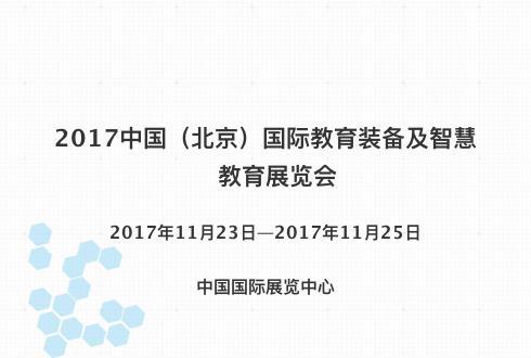 2017中国(北京)国际教育装备及智慧教育展览会