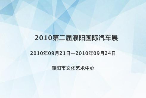 2010第二届濮阳国际汽车展