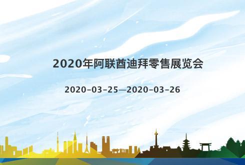 2020年阿联酋迪拜零售展览会