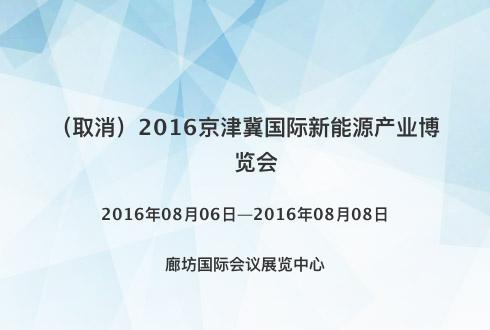 2016京津冀国际新能源产业博览会