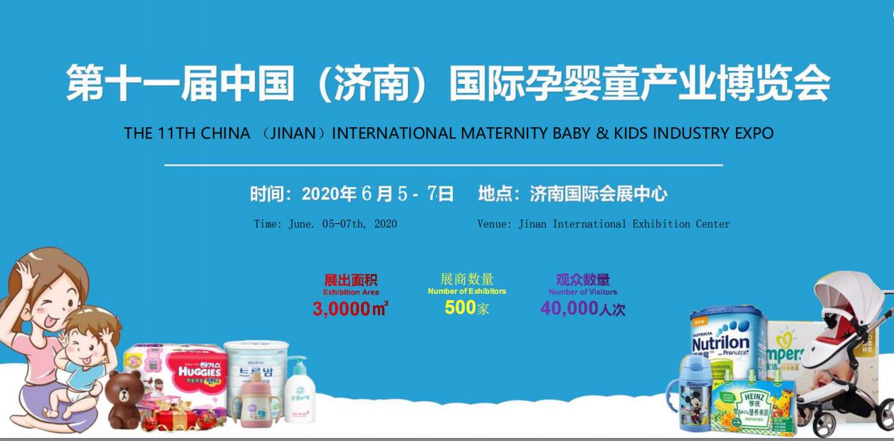 2020年第11届济南国际孕婴童产业博览会