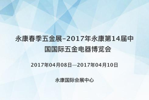 永康春季五金展-2017年永康第14屆中國國際五金電器博覽會