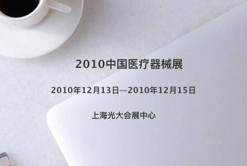 2010中国医疗器械展