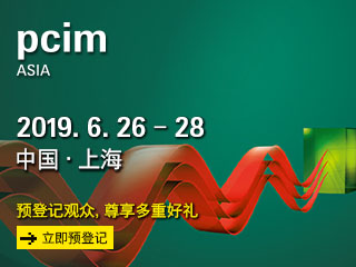 2019上海国际电力元件、可再生能源管理展览会