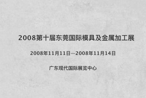 2008第十届东莞国际模具及金属加工展