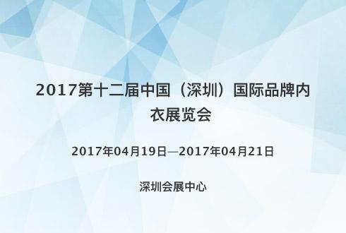 2017第十二屆中國(深圳)國際品牌內衣展覽會