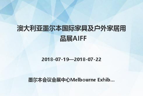 澳大利亚墨尔本国际家具及户外家居用品展AIFF
