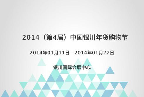 2014(第4届)中国银川年货购物节