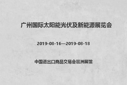 2019年广州国际太阳能光伏及新能源展览会