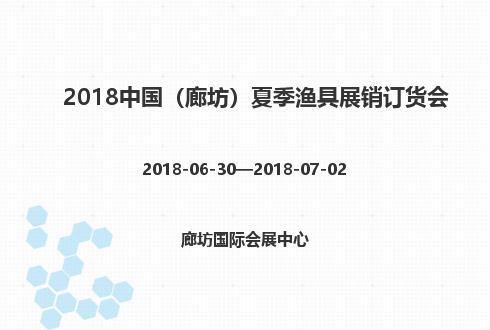 2018中国(廊坊)夏季渔具展销订货会