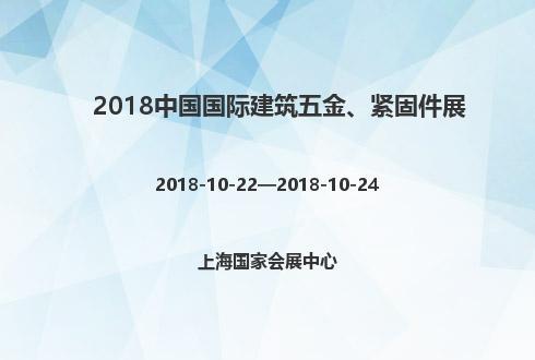 2018中国国际建筑五金、紧固件展