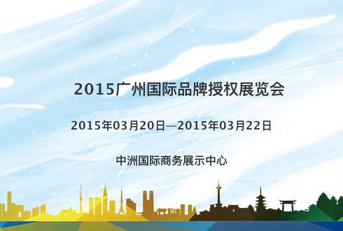 2015广州国际品牌授权展览会