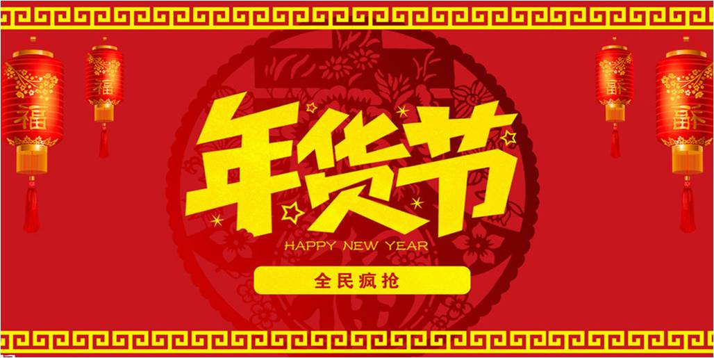 2019吕梁年货购物节暨迎新春优质产品联展