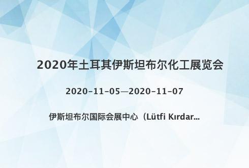 2020年土耳其伊斯坦布尔化工展览会