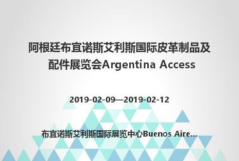 阿根廷布宜诺斯艾利斯国际皮革制品及配件展览会Argentina Access