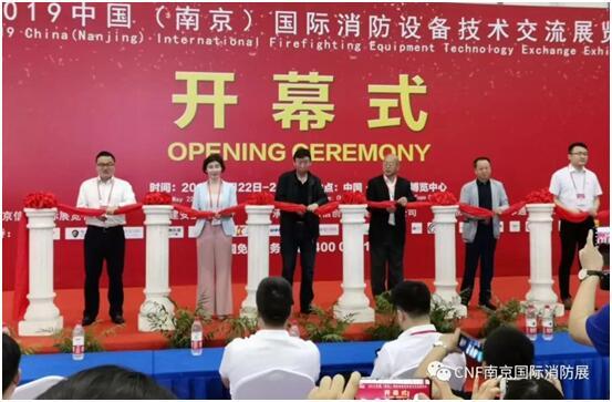 CNF中國(南京)國際消防設備技術交流展覽會