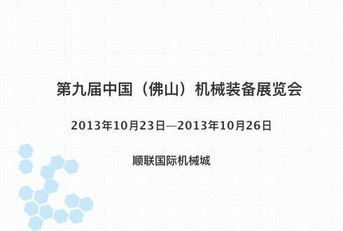 第九届中国(佛山)机械装备展览会