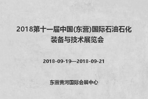 2018第十一届中国(东营)国际石油石化装备与技术展览会