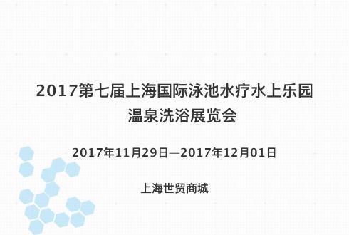 2017第七届上海国际泳池水疗水上乐园温泉洗浴展览会