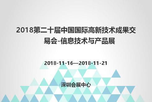 2018第二十届中国国际高新技术成果交易会-信息技术与产品展