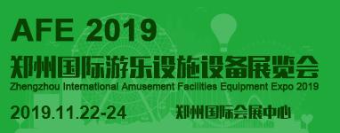 2019郑州国际游乐设施设备展览会
