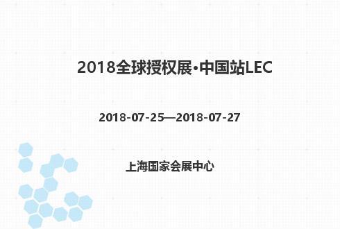 2018全球授权展·中国站LEC