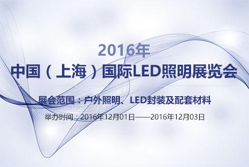 2016年中国(上海)国际LED照明展览会