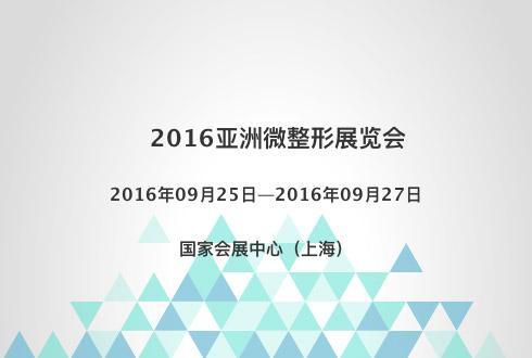 2016亚洲微整形展览会