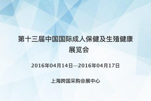 第十三届中国国际成人保健及生殖健康展览会