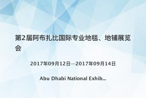 第2届阿布扎比国际专业地毯、地铺展览会