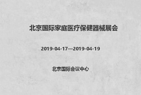 2019年北京国际家庭医疗保健器械展会