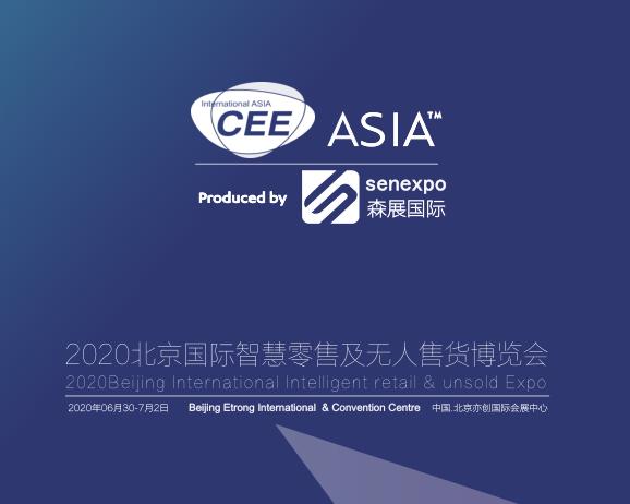 2020第四屆北京國際智慧零售及無人售貨展覽會