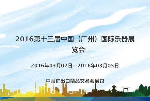 2016第十三届中国(广州)国际乐器展览会