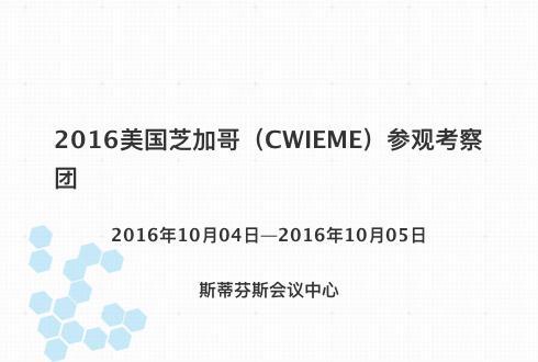 2016美国芝加哥(CWIEME)参观考察团