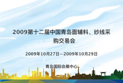 2009第十二届中国青岛面辅料、纱线采购交易会