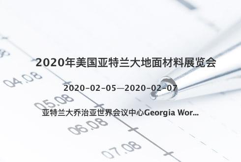 2020年美国亚特兰大地面材料展览会