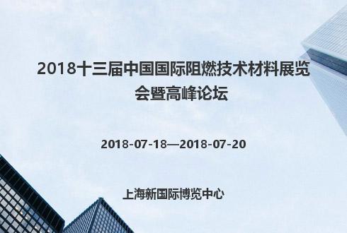 2018十三届中国国际阻燃技术材料展览会暨高峰论坛