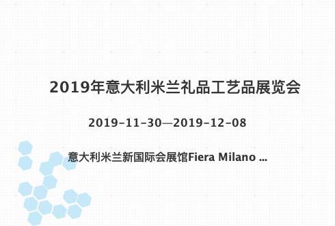 2019年意大利米兰礼品工艺品展览会