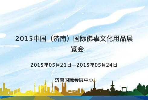 2015中国(济南)国际佛事文化用品展览会