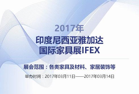 2017年印度尼西亚雅加达国际家具展IFEX