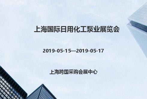2019年上海国际日用化工泵业展览会
