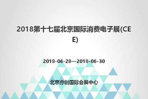 2018第十七届北京国际消费电子展(CEE)