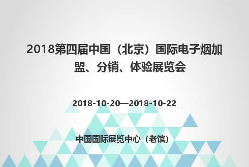 2018第四届中国(北京)国际电子烟加盟、分销、体验展览会