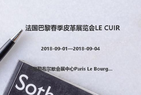 法国巴黎春季皮革展览会LE CUIR