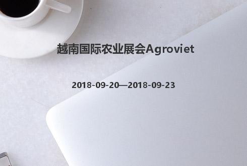 越南国际农业展会Agroviet